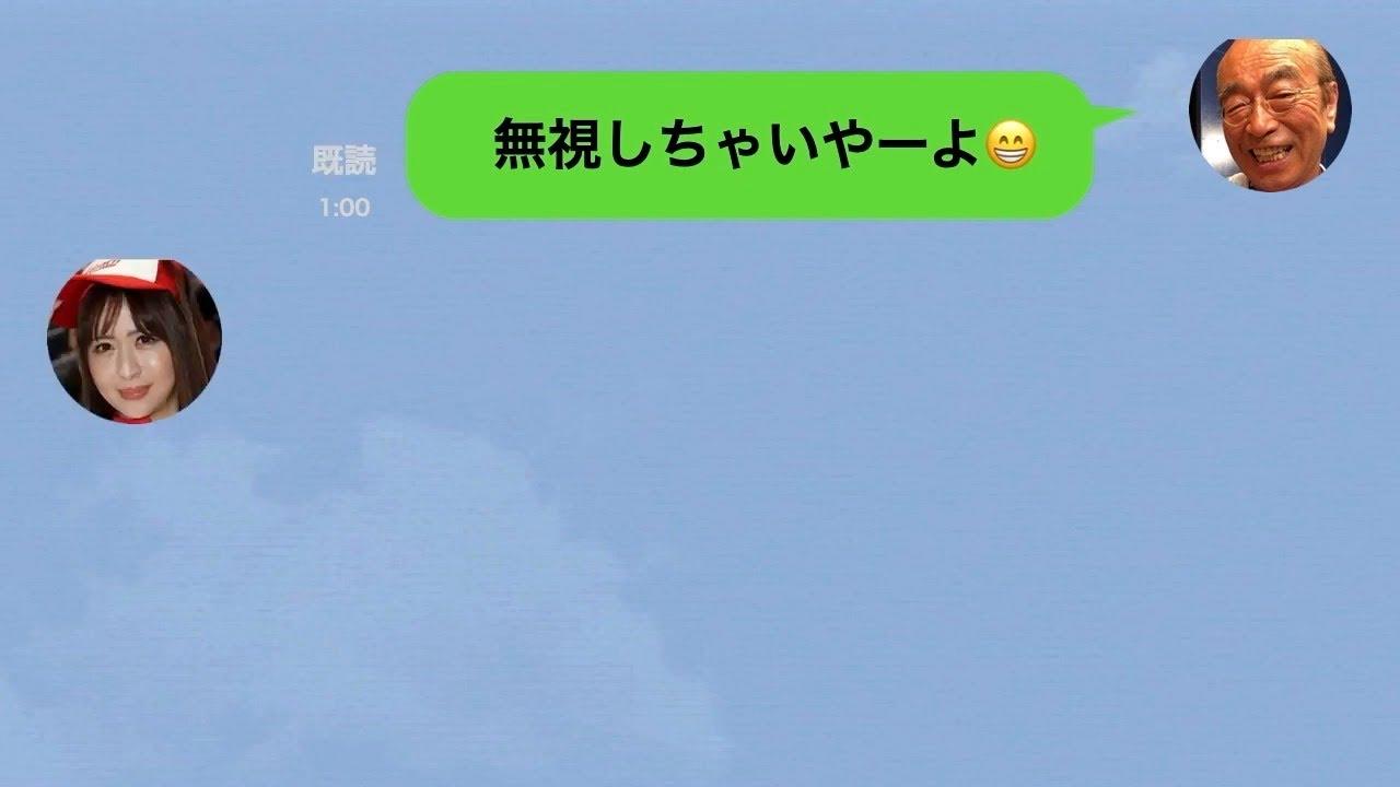志村 けん 公式 line
