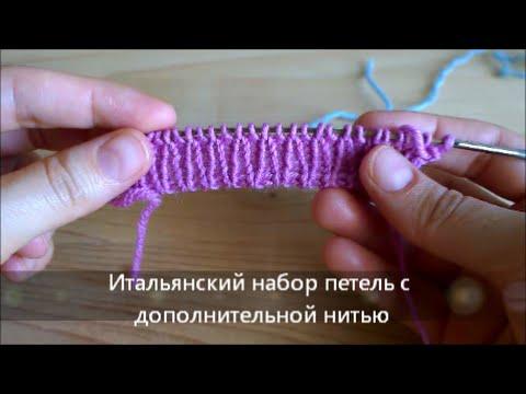 Итальянский набор петель спицами с дополнительной нитью видео