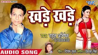 Khade Khade - Jhari Me Pao Bhari - Rahul Abhishek - Bhojpuri Hit Songs 2018