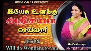 இயேசு உனக்கு அதிசயம் செய்வார் - Jesus will do wonders to you