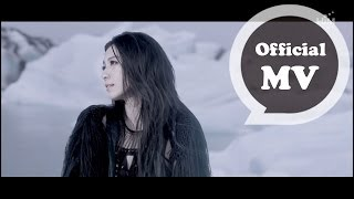 Repeat youtube video HEBE TIEN 田馥甄 [ 渺小 INSIGNIFICANCE ] Official MV HD