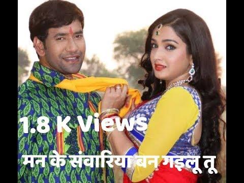 Man ke sawariya   Bhojpuri Superhit song 2018 l Nirahua l pratigya l by Sandeep Shandilya