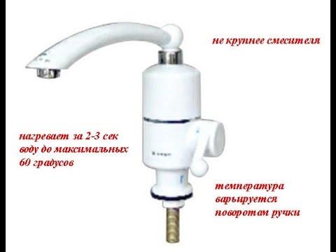 Купить водонагреватель на дачу с краном - YouTube