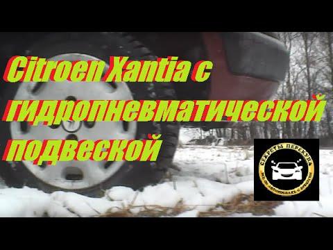 """Обзор Citroen Xantia от владельца 2016  на канал """"секреты ПЕРЕКУПА"""""""
