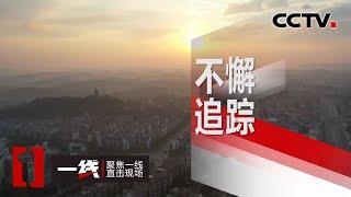 《一线》 不懈追踪 20200424 | CCTV社会与法