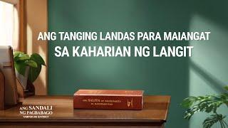 """""""Ang Sandali ng Pagbabago"""" - Ang Tanging Landas para Maiangat sa Kaharian ng Langit (Clip 2/2)"""