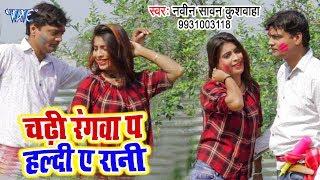 Navin Sawan Kushwaha,Priti Pya का सबसे हिट होली गीत 2019 | Chadhi Rangwa Pa Haldi Ae Rani