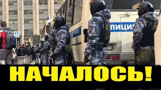 Москва митинг 15 июля против поправок в Конституцию.Москва митинг.Задержания в Москве.