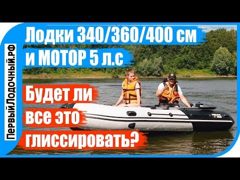 Мотор Yamaha 5 л.с. и ПВХ лодки 340/360/400 см - посмотри результаты теста!