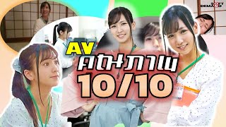 [Preview] SDJS-066 10/10 ไม่มีหัก!! Rin Miyazaki ดาราเอวีไทย-ญี่ปุ่น