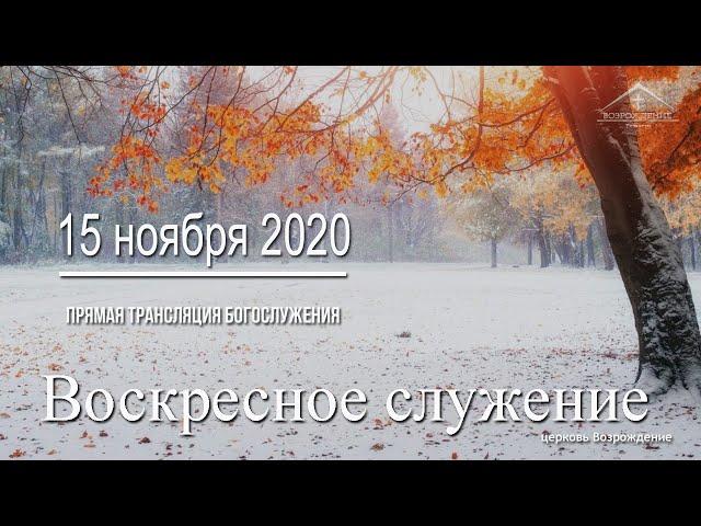15 ноября 2020 - Воскресное служение