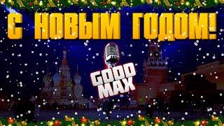 ПОЗДРАВЛЕНИЕ С НОВЫМ 2015 ГОДОМ   GOODMAXTV