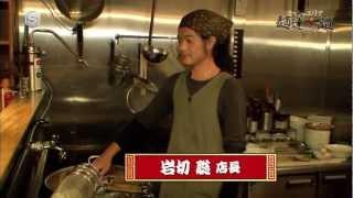 スペシャエリア 麺達への道 #3 〜東京都杉並区 中華蕎麦 蘭鋳〜 thumbnail