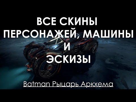 Batman Arkham Knight ВСЕ СКИНЫ ПЕРСОНАЖЕЙ, БЭТМОБИЛЯ И Эскизы