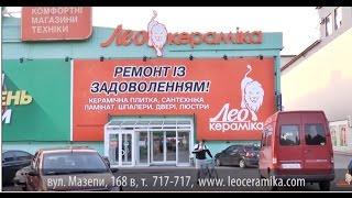 Лео Кераміка - керамічна плитка та сантехніка в Івано-Франківську(Івано-Франківськ вул. Гетьмана Мазепи,168В ТЦ
