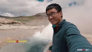 西藏秘境:这应该是世界上海拔最高的温泉,泉水能喷到十几米高度