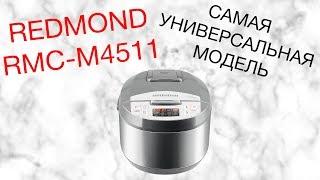 REDMOND RMC-M4511 ОБЗОР МУЛЬТИВАРКИ [kastrulkam.net]