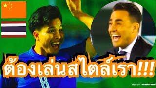 ใครจะยิงไทย-แปลบทความสื่อจีน-ก่อนเกมที่ทีมชาติจีน-จะพบกับทีมชาติไทย-ในศึกไชน่าคัพ-2019
