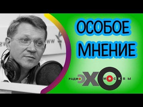 💼 Владимир Рыжков   Особое мнение   Эхо Москвы   11 июля 2017