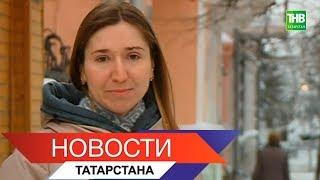 Новости Татарстана 13/12/17 ТНВ