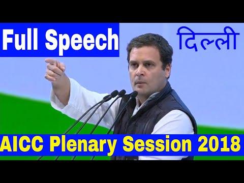 Rahul Gandhi Latest Speech addresses AICC Plenary Session in Indira Gandhi Stadium, New Delhi