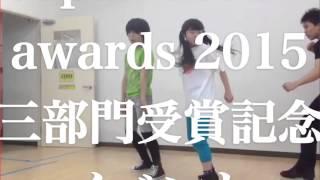 Japan action awards2015にて、ベストアクション作品賞、ベストアクショ...