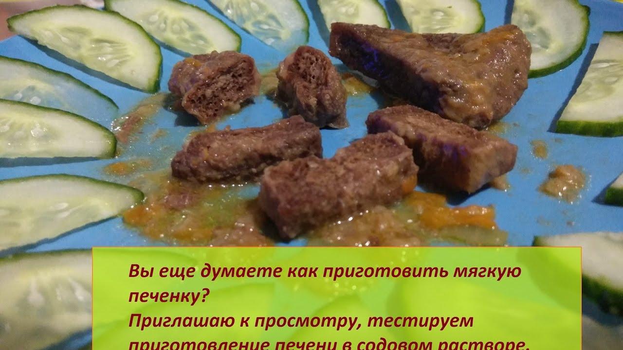 как приготовить печенку говяжью чтобы была мягкая