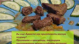 Секрет мягкой печени  Печень с содой