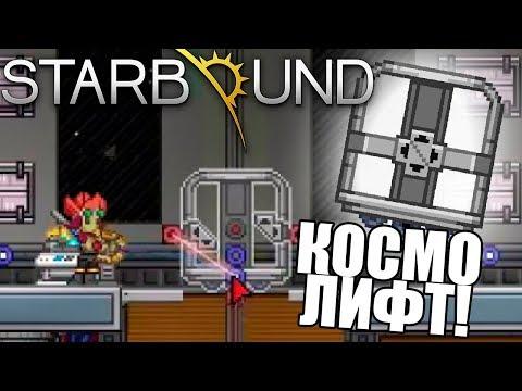 Как сделать лифт в starbound
