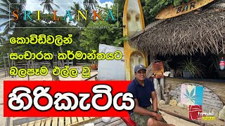 Travel with Chatura | කොවිඩ්වලින් සංචාරක කර්මාන්තයට බලපෑම එල්ල වූ - හිරිකැටිය Thumbnail