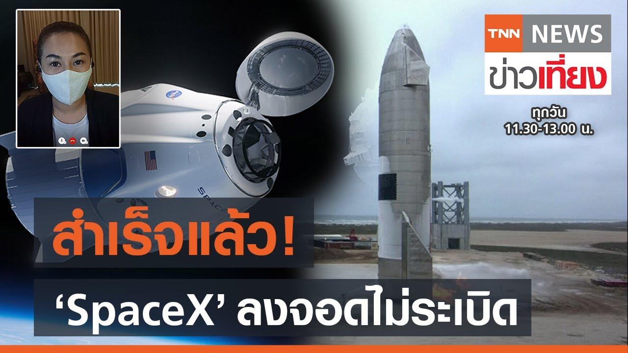 สำเร็จแล้ว!ยานต้นแบบ SpaceX ไม่ระเบิด หลังลงจอด l VROOM l TNNข่าวเที่ยง l 6-5-64