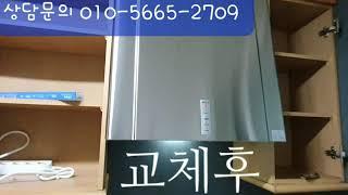 김해 통후드 교체