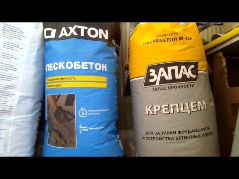Сравнение пескобетона М-300 Axton и Запас Крепцем