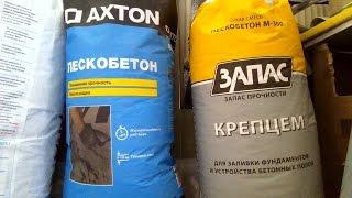 Сравнение пескобетона М-300 Axton и Запас Крепцем(Сравнение прочности недорогого пескобетона М-300 Axton (Леруа Мерлен) и Запас прочности КРЕПЦЕМ (Castorama) для выпо..., 2015-08-07T23:28:27.000Z)