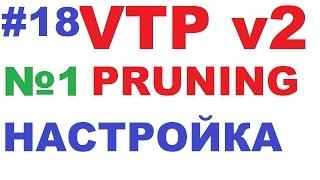 cisco VTP Pruning. Часть 1. Настройка и принцип работы