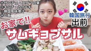 【韓国旅行】週末は出前してお家サムギョプサル!楽してお肉が食べたい!外は寒い!【モッパン 】 thumbnail