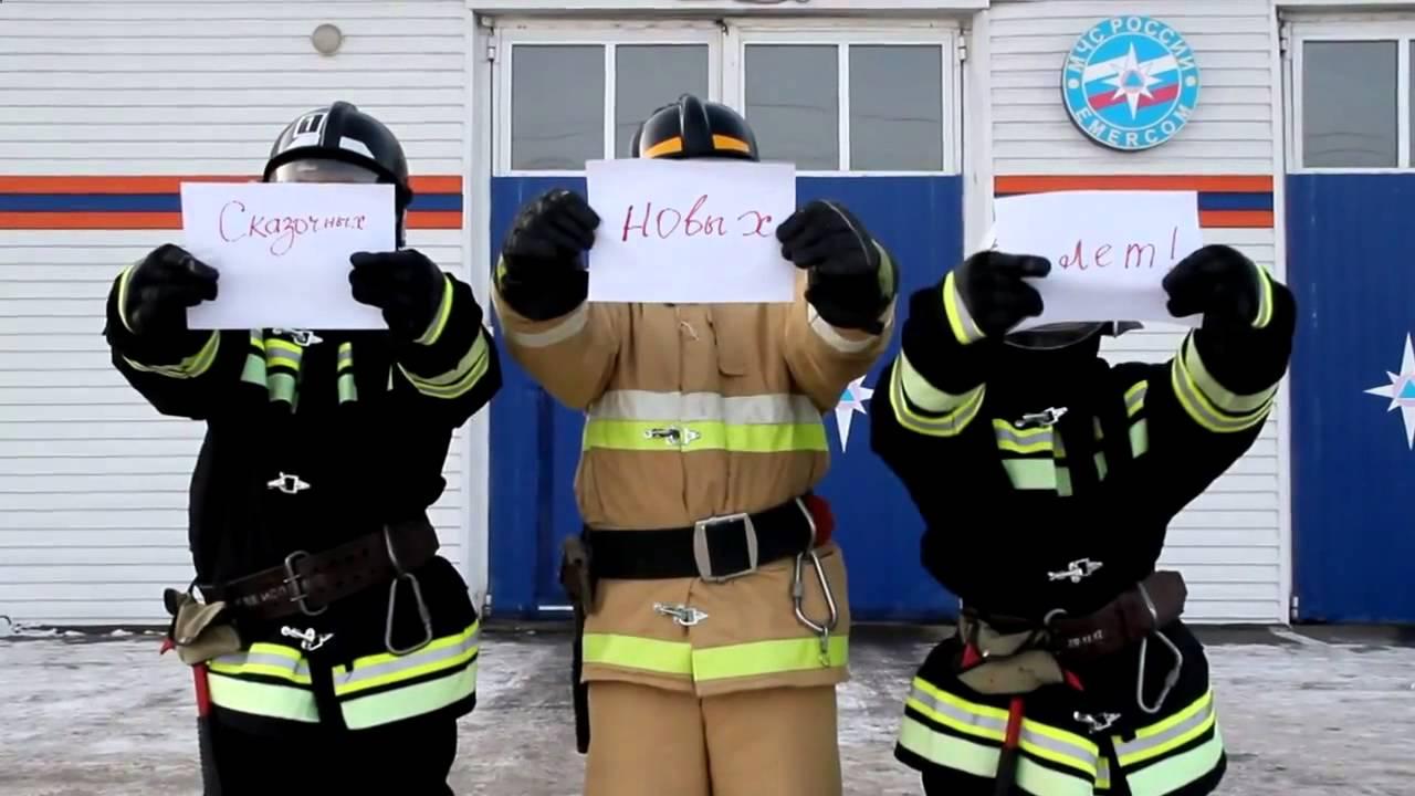 Поздравления с пожарной охраны прикольные