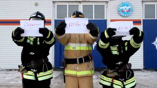 Поздравление с Новым годом от пожарников   новые лучшие прикол самые смешное видео