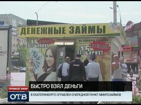 В Екатеринбурге ограбили очередной пункт микрозаймов