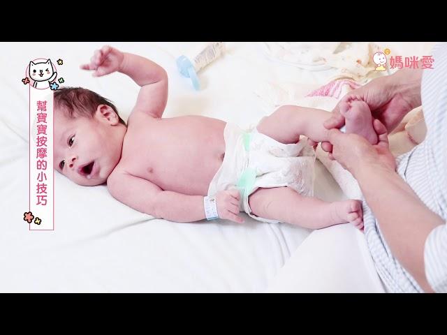 親子溝通第一課:嬰兒按摩指南💡同場加映:防脹氣兩絕招!