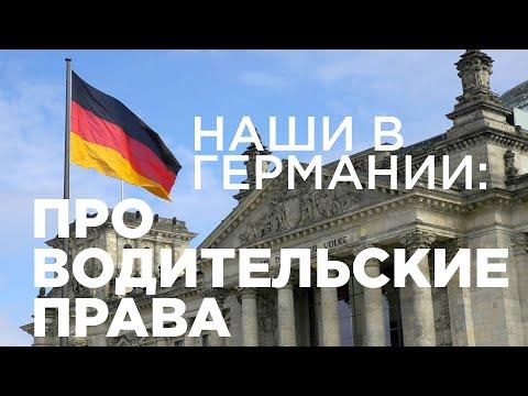 Поздние переселенцы. Водительские права в Германии