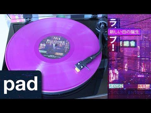 2 8 1 4 - 新しい日の誕生 [Birth of a New Day] (Pad's Vinyl Review - Episode 8)