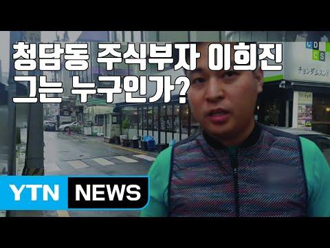 [자막뉴스] '청담동 주식부자' 이희진...그는 누구인가? / YTN