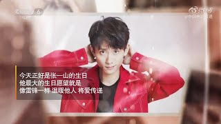 张一山 :温暖他人是最大的生日愿望 |仰望—青年演员致敬平凡英雄【五四青年特别节目】