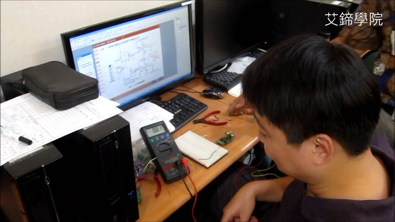 艾鍗學院醫療電子工程師養成班 今日上課實錄1 - YouTube