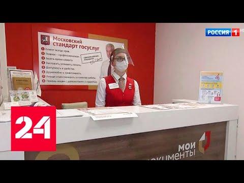 Столичные МФЦ готовятся к приему посетителей - Россия 24