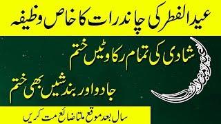 Eid ul fitr 2018 ki chand raat shadi ka wazifa-Jadu aur bandish ka ilaj
