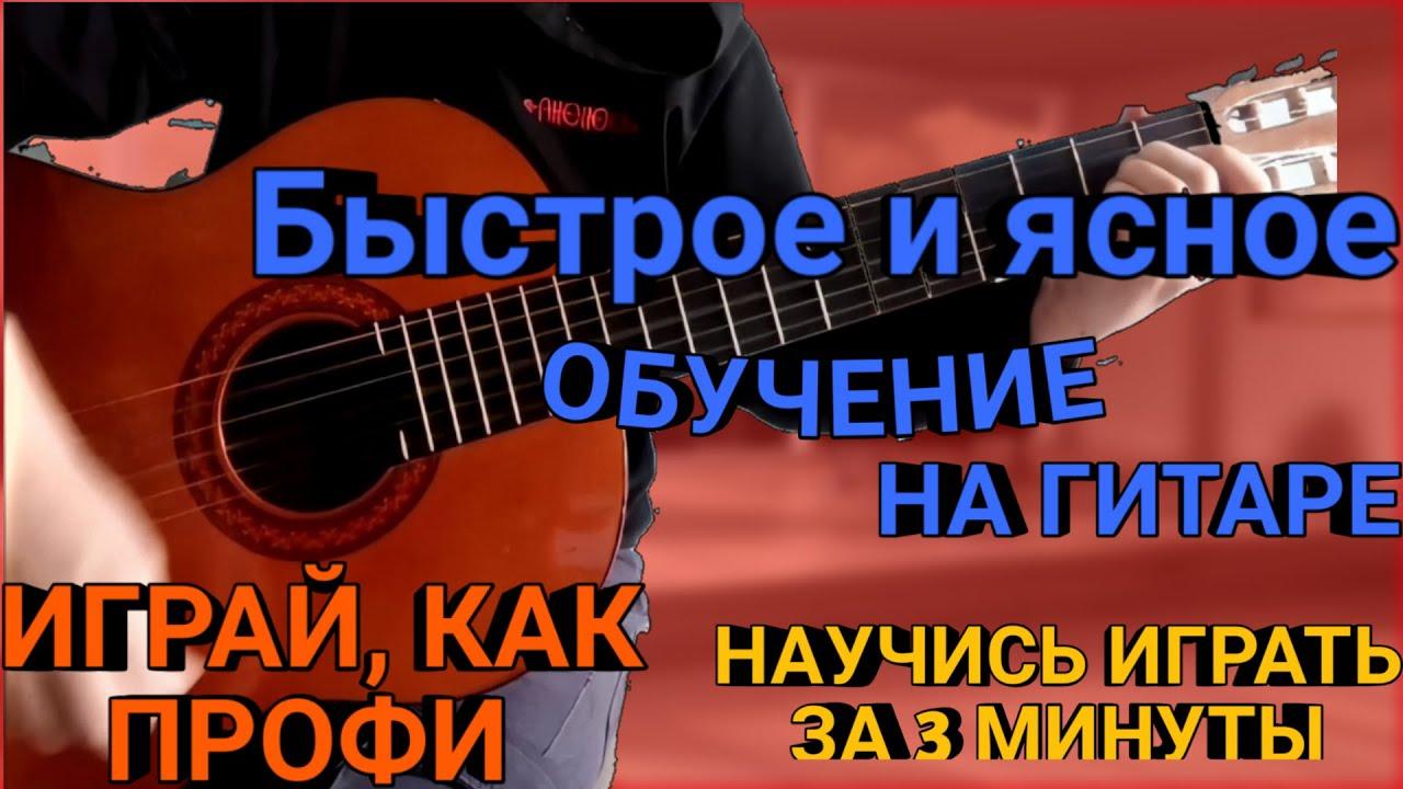 Научись играть на гитаре за 3 минуты, посмотрев это видео ...