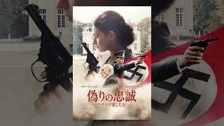 偽りの忠誠 ナチスが愛した女(字幕版) リリージェームズ 検索動画 29