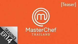 teaser-ep-14-masterchef-thailand-season-3-สัปดาห์นี้กับการวัดฝีมือ-ก่อนเข้าสู่รอบ-semi-final